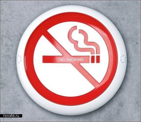Сигнализация против курильщиков