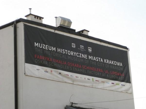Музей Холокоста: из завода-концлагеря в музей