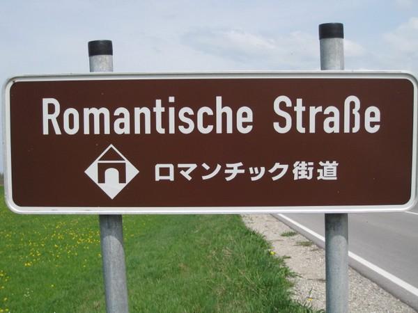 Романтическая дорога