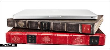 Книжка, чтобы прятать ноутбук