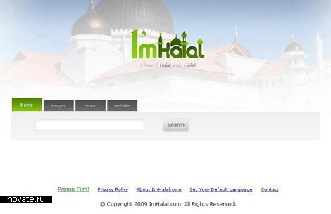 Поисковые системы для мусульман и иудеев