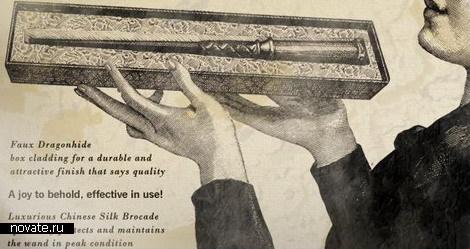 Мультимедийная волшебная палочка