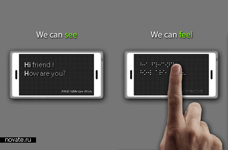 Телефон и для слепых, и для зрячих