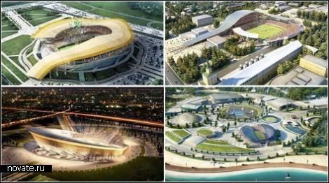 Российские стадионы Чемпионата Мира по футболу