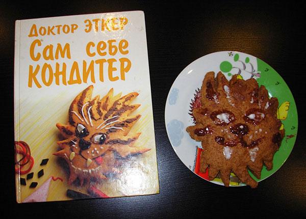 Домашнее печенье. Ожидание и результат.