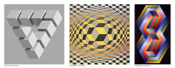 Геометрический абстракционизм - примеры работ М. Эшера и В. Васарели