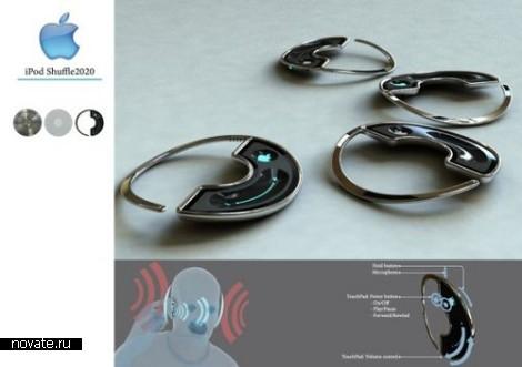 MP3-плеер будущего iPod Shuffle2020
