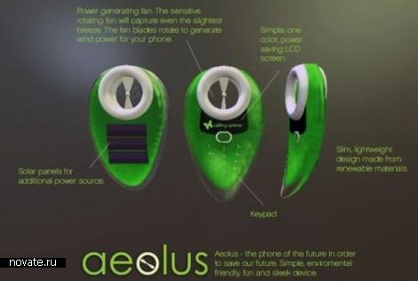 Телефон заряжающийся ветром Aeolus