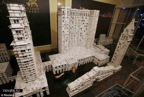 Самый большой в мире карточный дом
