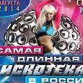 В Челябинске прошла самая масштабная дискотека