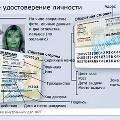 К 2030 году на смену бумажным паспортам придут электронные