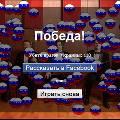 В Одессе выпустили онлайн-игру, где «украинский смайлик» расстреливает «русские смайлики», выкрикивая националистские лозунги