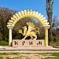 В Крым самостоятельно: советы по планированию поездки