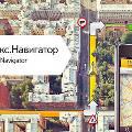 Навигатор «Яндекса» теперь реагирует на голос