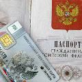 В России на смену бумажным документам приходят чипы