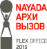 ��������� 2013: FLEX OFFICE