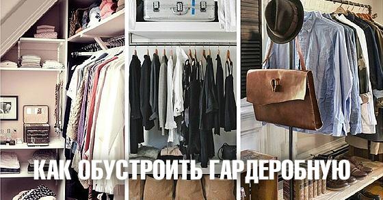 Как обустроить гардеробную: 5 полезных советов и 15 примеров
