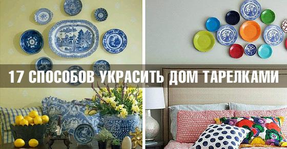 Тарелки на стену — как лучше всего расположить элементы декора? 71 фото-идея украшения