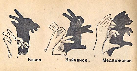 Театр теней для детей: как на стене сделать тени руками - брошюра 1942 года