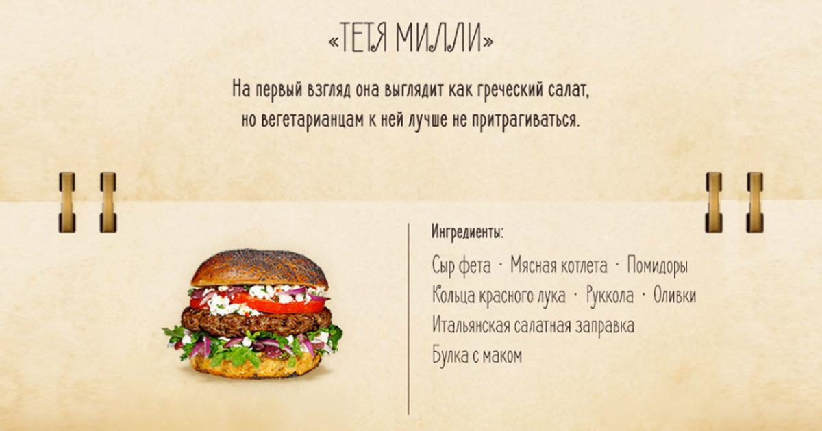 Лучшие рецепты бургеров от шеф-повара