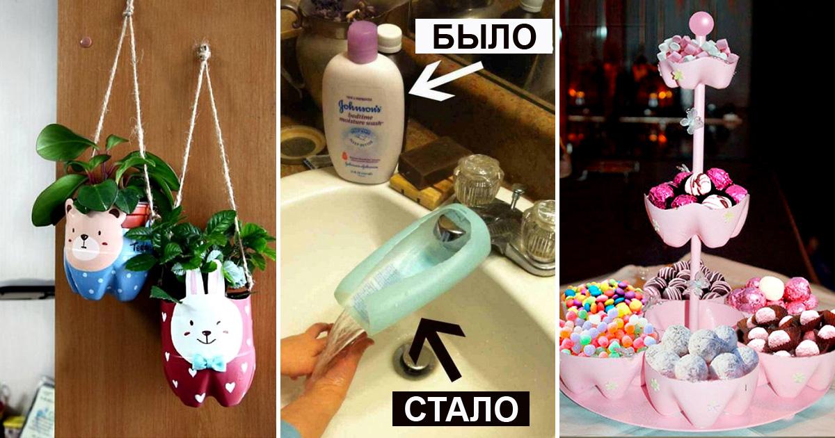 38881s3 Что Сделать из Пластиковых Бутылок Своими Руками ( 185 Фото)