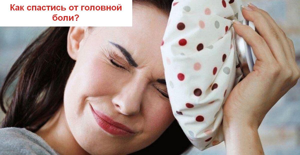 Как избавиться от головной боли без таблеток (лекарств)
