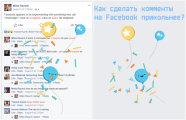 3 скрытых «фишки» Facebook, которые сделают ваши комментарии ну очень крутыми