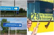Юмор: Географические объекты России, названия которых заставят кататься от смеха по полу (18 фото)