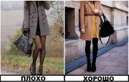Fashion: 7 осенних сочетаний, которые буквально шепчут, что у девушки проблемы со вкусом